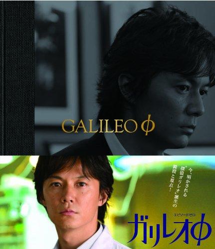 Japanese TV Series - Galileo Episode Zero [Japan BD] ASBD-1068