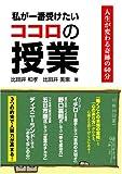「私が一番受けたいココロの授業」比田井 和孝、比田井 美恵