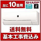 標準設置工事セット SHARP AY-G28DH DHシリーズ [エアコン (主に10畳用)]