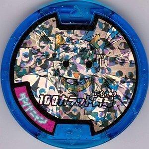 Yokai watch specter medal deadly medals purichi for Porte medaillon yokai watch
