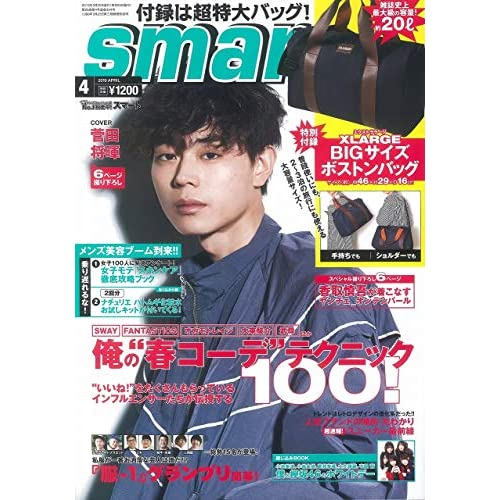 smart 2019年4月号 表紙画像