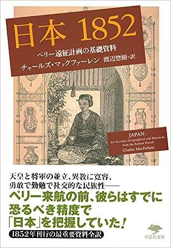 文庫 日本1852: ペリー遠征計画の基礎資料 (草思社文庫)   マック ...