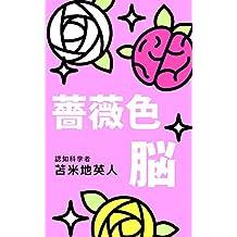 BARAIRONOUNAYAMIGAIPPUNDEKAIKETSUDEKIRUJINSEIGOJUUNOMEODDO (Japanese Edition)