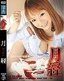 月経 [DVD]