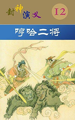 feng shen yan yi No 12  heng ha er jiang: heng ha er jiang   feng shen yan yi No 12 (Classic mythology continuous comic novel) (Japanese Edition)