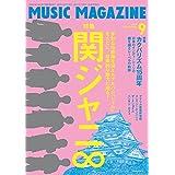 ミュージックマガジン 2017年 09 月号