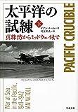 太平洋の試練 真珠湾からミッドウェイまで 下 (文春文庫)