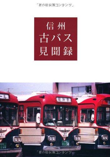 信州古バス見聞録