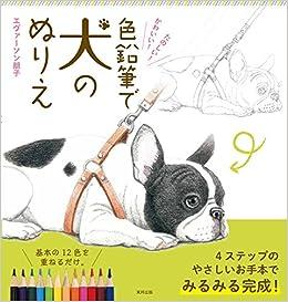 かわいいたのしい色鉛筆で犬のぬりえ エヴァーソン朋子 本 通販
