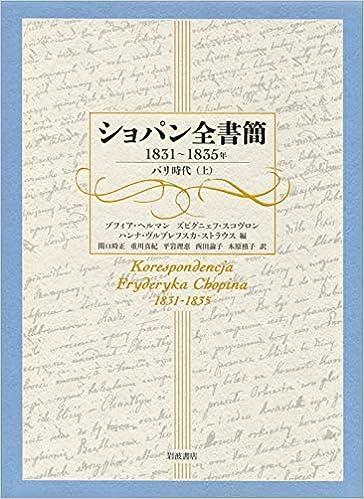 ショパン全書簡 1831~1835年: パリ時代(上)   ヘルマン, ゾフィア ...