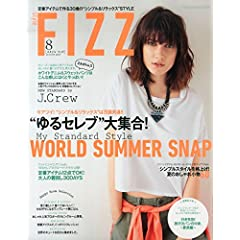 style FIZZ 最新号 サムネイル
