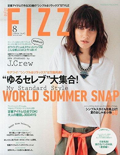 style FIZZ 2014年8月号 大きい表紙画像
