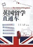 英国留学直通车