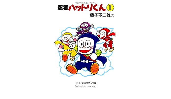 Ninja Hattori-kun (1) (Chuko Paperback - comic version ...