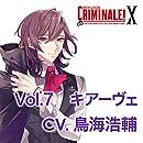 カレと48時間で脱出するCD 「クリミナーレ!X」 Vol.7 キアーヴェ CV.鳥海浩輔出演声優情報