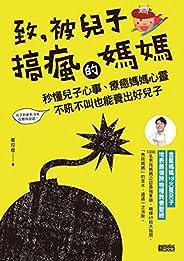 致, 被兒子搞瘋的媽媽:秒懂兒子心事,療癒媽媽心靈,不吼不叫也能養出好兒子 (Traditional Chinese Edition)