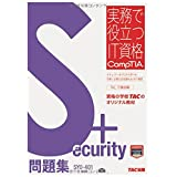 Security+ 問題集 SY0‐401対応 (実務で役立つIT資格CompTIAシリーズ)