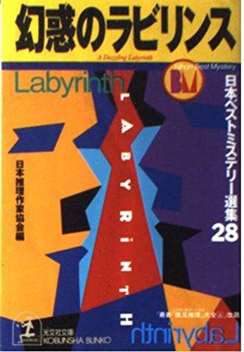 幻惑のラビリンス―日本ベストミステリー選集〈28〉 (光文社文庫)