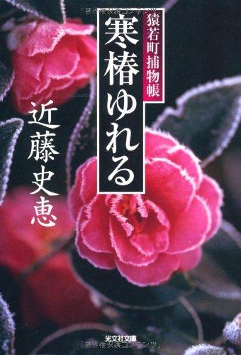 寒椿ゆれる―猿若町捕物帳 (光文社時代小説文庫)