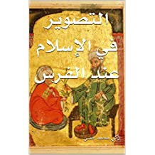 التصوير في الإسلام عند الفرس (Arabic Edition)