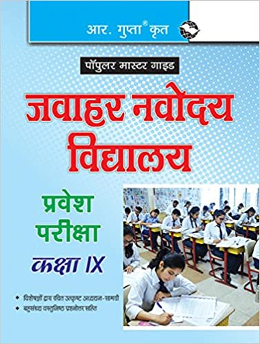 Buy Jawahar Navodaya Vidyalaya Exam Guide for (9th) Class IX