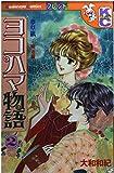 ヨコハマ物語―夢草紙-明治編 (2) (講談社コミックスフレンド (897巻))