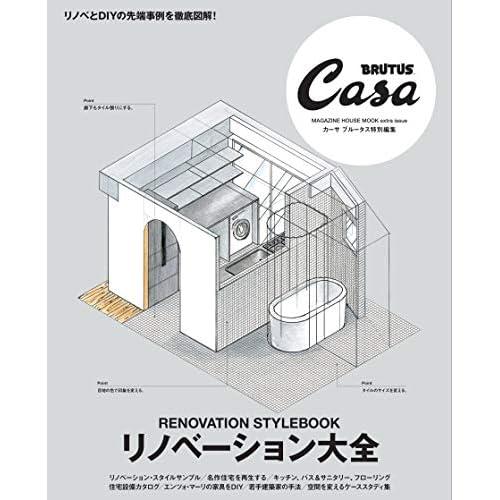 Casa BRUTUS 特別編集 表紙画像