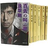 逢坂剛 「百舌シリーズ」6冊セット (集英社文庫)