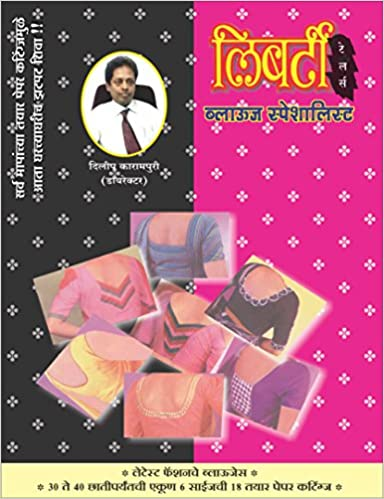 Buy Liberty Blouse Specialist Marathi Book Online At Low Prices In India Liberty Blouse Specialist Marathi Reviews Ratings Amazon In