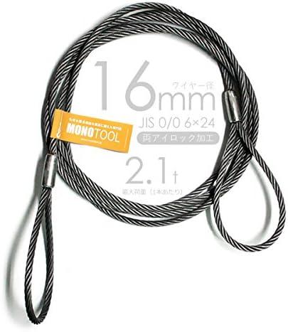 玉掛けワイヤー 10本組 ロック止 黒 16mm X 6m