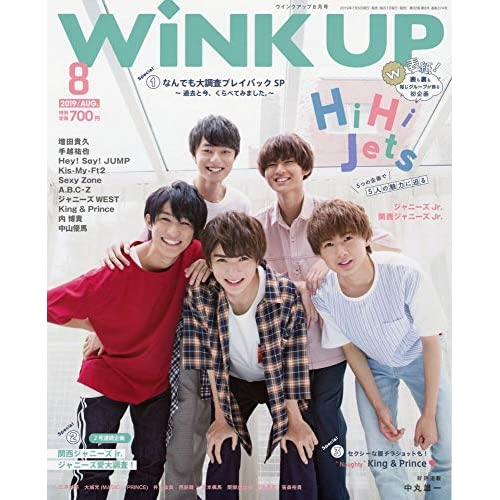 Wink Up 2019年8月号 表紙画像