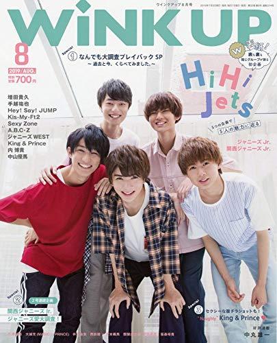 Wink Up 2019年8月号