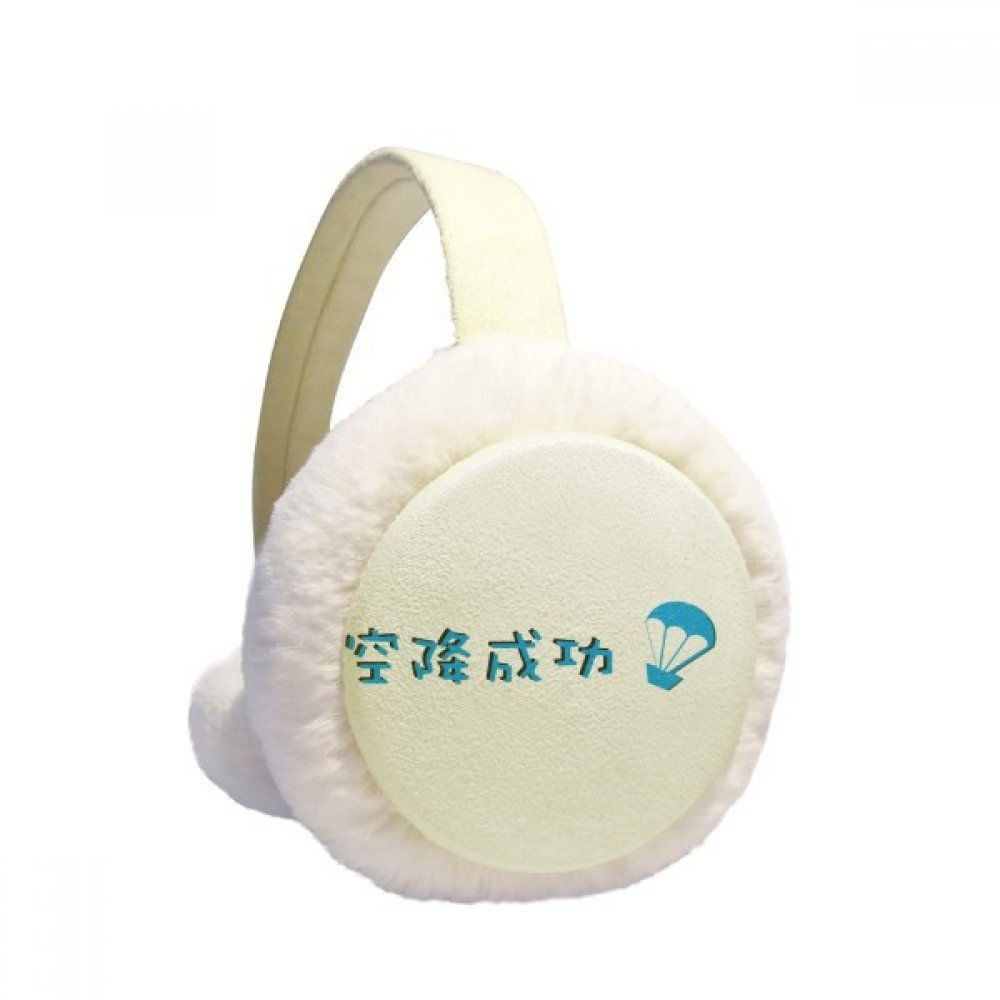 Chinese Online Words Skipped The Titles Of A Film Winter Earmuffs Ear Warmers Faux Fur Foldable Plush Outdoor Gift