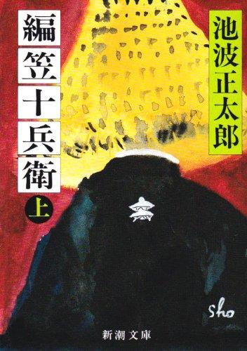 編笠十兵衛〈上〉 (新潮文庫)