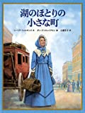 img - for Little City by the Lake (Japanese Edition) book / textbook / text book