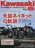 Kawasaki (カワサキ) バイクマガジン 2016年 05月号 [雑誌]