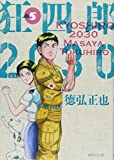 (- Comic version Shueisha Bunko) 2030 5 Kyoushirou (2011) ISBN: 4086192012 [Japanese Import]