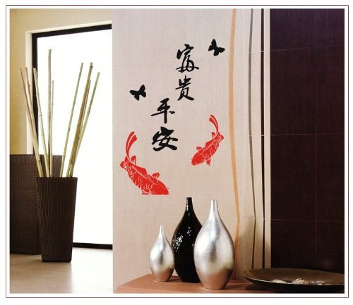 Kappier Chinese Characters with Koi Fish: Wealth and Well-being Removable Wall Decals