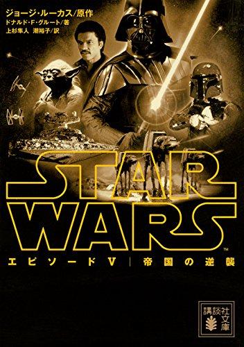 スター・ウォーズ エピソード5:帝国の逆襲 (講談社文庫)