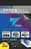 - TRAN(R) トラン -液晶保護フィルム ガーミン 735XTJ フォアアスリート対応 気泡が入りにくい 透明クリアタイプ for Garmin ForeAthlete 735XTJ