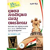 Bharatha Samvidhana Mattu Rajakeeya ( Indian Constitution Book in Kannada)