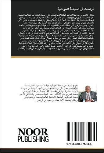 دراسات فى السياسة السودانية: فى عهد سلطة الانقاذ (Arabic Edition): زين  العابدين محمد على, الطيب: 9783330975934: Amazon.com: Books