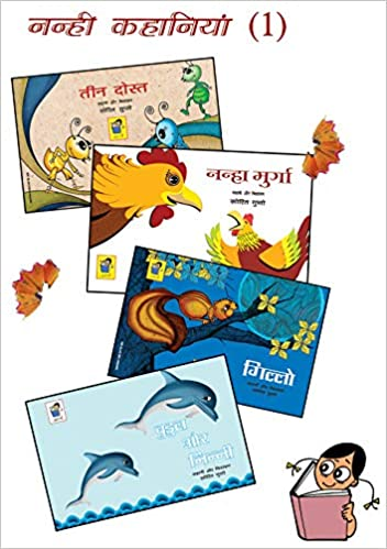 Buy Nanhi Kahaniyaan 1 Set Of 4 Colourful Story Books In Hindi