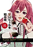 SWEET BEER COLLECTION BOOK 2 (Japanese Edition)