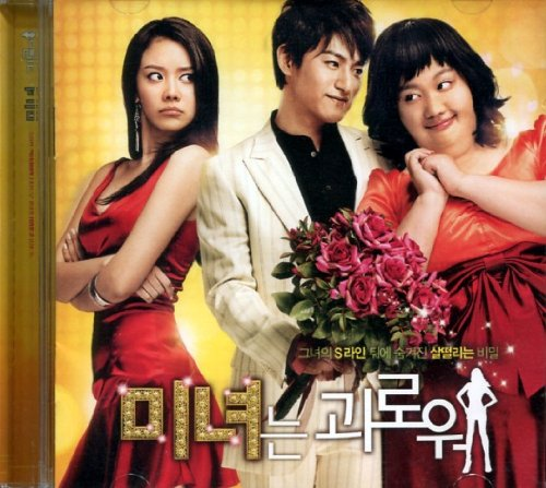 Korean movie, 200 POUNDS BEAUTY - Original Soundtrack (KOREA) CD *SEALED*