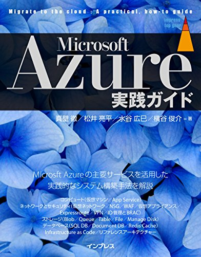 Microsoft Azure実践ガイド (impress top gear)