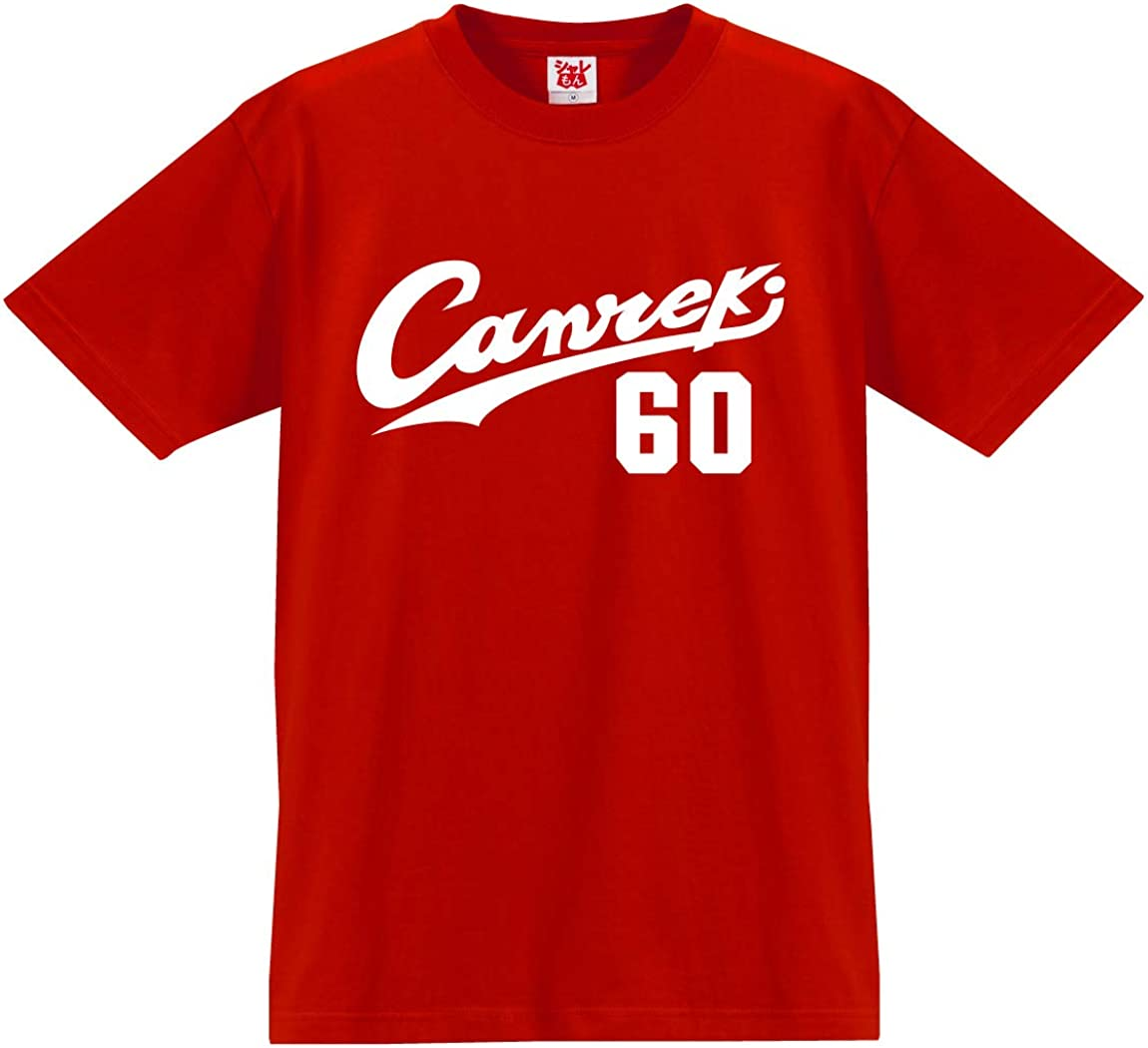 Canreki60 ユニフォーム風Tシャツ Amazon