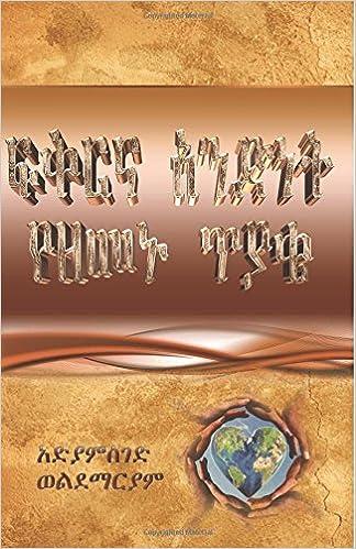 Love and Unity (Amharic edition): Adiamseged w Woldemariam