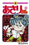 Asari Chan 95 (ladybug Comics) (2011) ISBN: 4091412874 [Japanese Import]