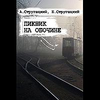 Пикник на обочине (Russian Edition)